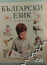 Български език за 2. клас