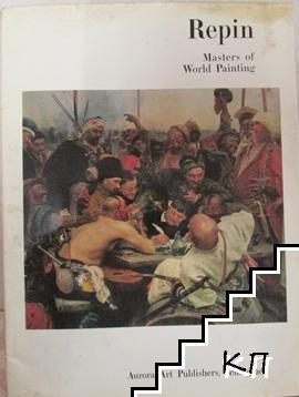 Repin: Masters of World Painting / Репин. Мастера мировой живописи