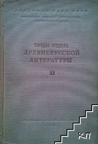 Труды отдела Древнерусской литературы. Том 11