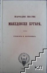 Народне песме македонски бугара. Книга 1: Женске песме