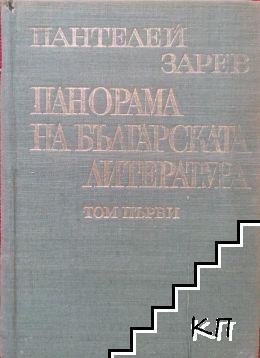 Панорама на българската литература в четири тома. Том 1