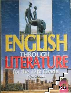 English Through Literature for the 12th Grade. Workbook