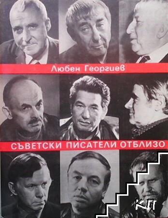 Съветски писатели отблизо