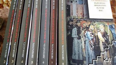 Литература на новата българска държава IX-XX век. Част 1-8