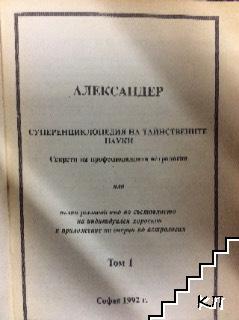 Суперенциклопедия на тайнствените науки. Том 1: Секрети на професионалната астрология