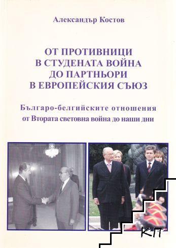 От противници в Студената война до партньори в Европейския съюз