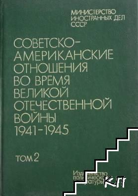 Советско-американские отношения во время Великой отечественной войны 1941-1945. Том 2