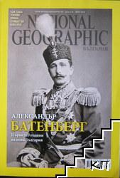 National Geographic - България. Март / 2016