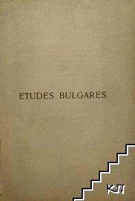 Etudes Bulgares / Българистика