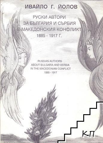 Руски автори за България и Сърбия в македонския конфликт 1885-1917 г.