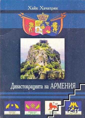 Династокрацията на Армения