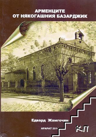 Арменците от някогашния Базарджик