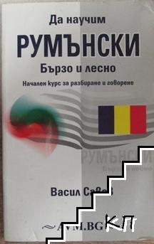 Да научим румънски - бързо и лесно
