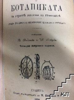 Учебникъ по ботаниката