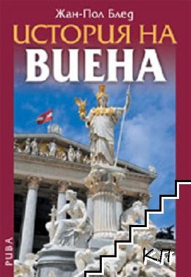 История на Виена