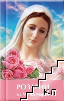 Розарии на Майка Мария