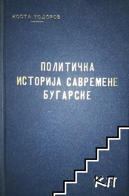 Политичка историја савремене Бугарске