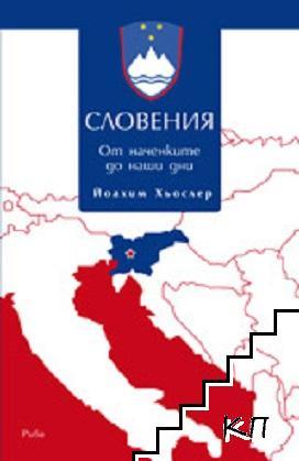Словения. От наченките до наши дни