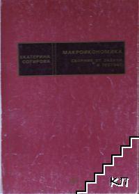 Макроикономика. Сборник от задачи и тестове