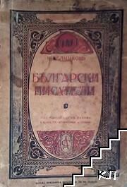 Пълно събрание на съчиненията на Константинъ Величковъ. Томъ 8