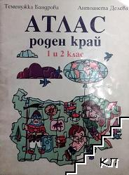 Атлас роден край за 1.-2. клас