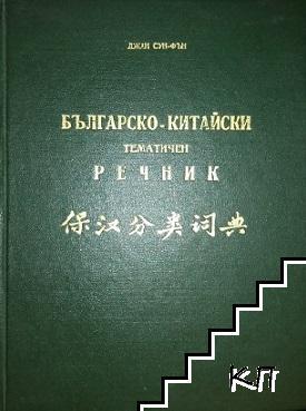 Българско-китайски тематичен речник
