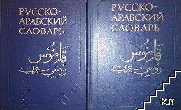 Русско-арабский словарь в двух томах. Том 1-2