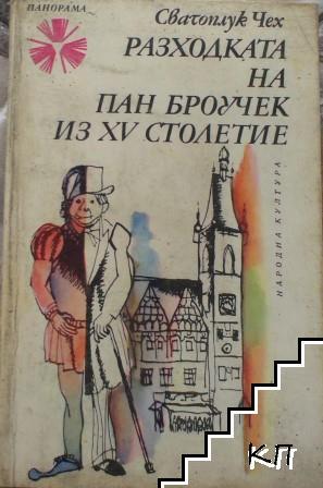 Разходката на Пан Броучек из XV столетие