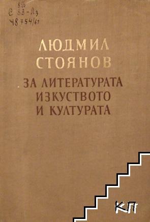 За литературата, изкуството и културата