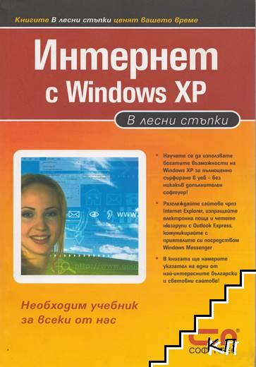 Интернет с Windows XP: В лесни стъпки