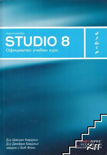 Macromedia Studio 8. Официален учебен курс