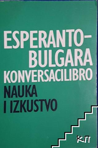 Esperanto-bulgara konversacilibro / Есперантско-български разговорник