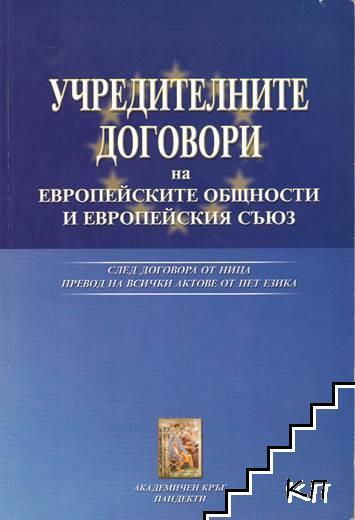 Учредителните договори на Европейските общности и Европейския съюз