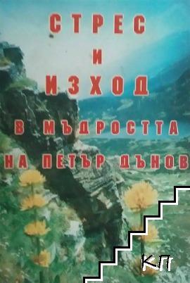 Стрес и изход в мъдростта на Петър Дънов