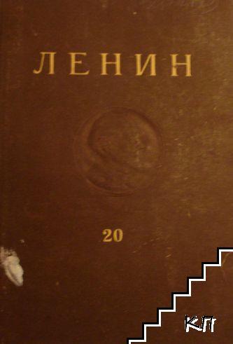 Съчинения. Том 20: Декември 1913-август 1914