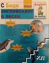 С Биди английският е лесен: Море