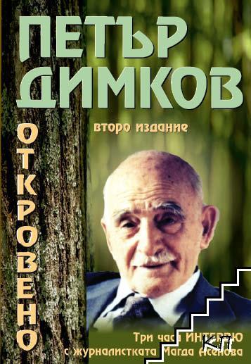 Петър Димков: Откровено