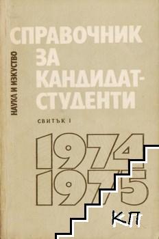 Справочник за кандидат-студенти 1974-1975. Свитък 1