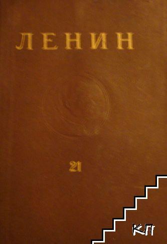 Съчинения. Том 21: Август 1914-декември 1915