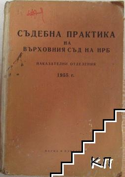 Съдебна практика на Върховния съд на НРБ. Наказателни отделения 1955 г.