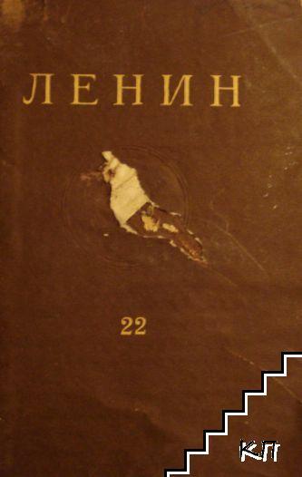 Съчинения. Том 22: Декември 1915-май 1916