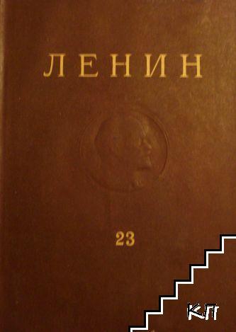Съчинения. Том 23: Август 1916-март 1917