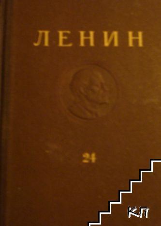Съчинения. Том 24: Април-юни 1917