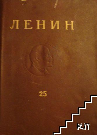 Съчинения. Том 25: Юни-септември 1917