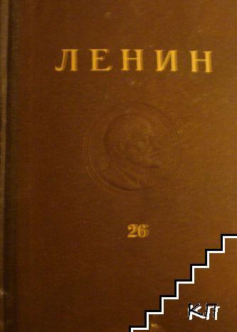 Съчинения. Том 26: Септември 1917-февруари 1918