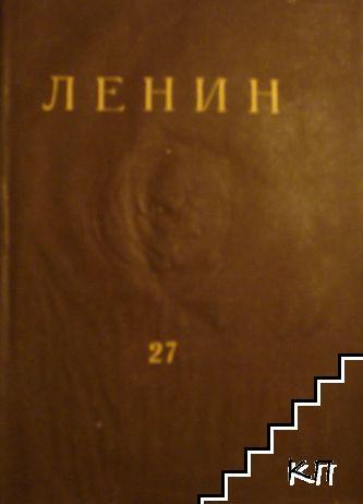 Съчинения. Том 27: Февруари-юли 1918