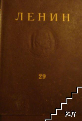 Съчинения. Том 29: Март-август 1919