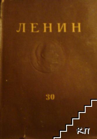 Съчинения. Том 30: Септември 1919-април 1920