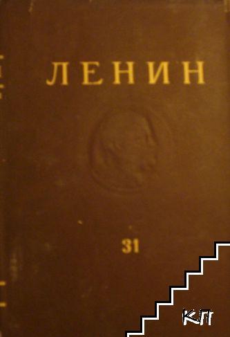 Съчинения. Том 31: Април-декември 1920