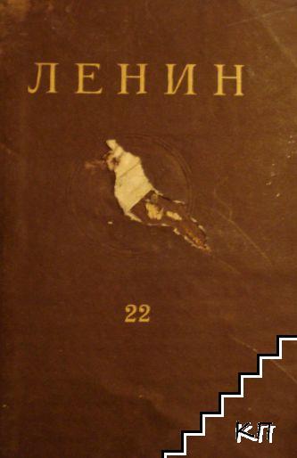 Съчинения. Том 33: Август 1921-март 1923